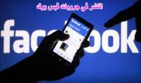 انشر لك اعلانك في 100 جروب فيس بوك عربي