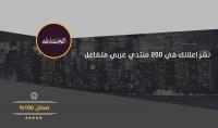 سأشهر اعلانك في 200 منتدى عربي خليجي