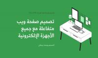 تصميم صفحة ويب متفاعلة مع الأجهزة الإلكترونية