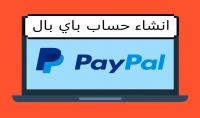 انشاء حساب بايبال مفعل يرسل ويستقبل الأموال