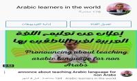تدريس وترجمة من اللغة العربية إلى اللغة الإنجليزية والعكس