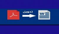 تحويل الملف من pdf الي word
