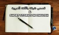تأليف قصص قصيرة باللغتين العربية والإنجليزية