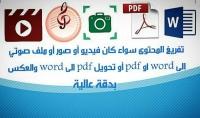 تفريغ الصور أو أي ملفpdf أو ملف صوتي إلى ملفword والعكس