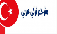 كل ما تريد ترجمته من اللغة العربية إلى التركية والعكس والتسجيل على جميع الجامعات التركيا