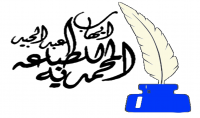 تصميم لوجو احترافى ووتصميم الشعار وكتابة بالخط العربى