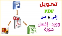 تفريغ بيانات من صور او ملف PDF الى ملف Wordاو Excel