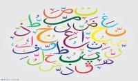 تدقيق وتحرير باللغة العربية