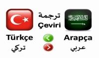 ترجمة 1000 كلمة من العربية للتركية والعكس