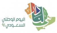 كتابة تغريدات عن اليوم الوطني السعودي