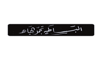 تجميع وتأليف اقتباسات بالعربية واللهجات العامية 15اقتباس