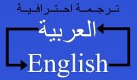 ترجمة 350 كلمة من العربية إلى الإنجليزية