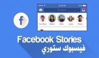 إعلان استوري فيسبوك فعال