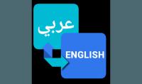ترجمة 1000 كلمة من العربية الي الانجليزية او العكس