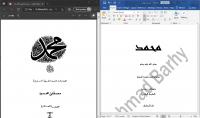 تفريغ احترافي لملفات pdf او سكانر الى ملف Word