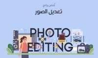 تعديل الصور على حسب الطلب واصلاح الصور القديمة