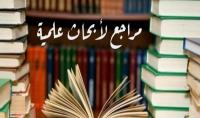 توفير المراجع العربية والإنجليزية للأبحاث