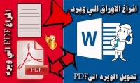تحويل وتنسيق وتفريغ ملفات pdf إليwordبالغة العربيةأوالأنجليزي