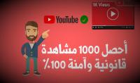 احصل على2000 مشاهدة حقيقية و آمنة   لأحد فيديوهاتك على قناتك في اليوتيوب مع 200 لايك هدية فقط بـــ 5 دولار