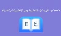 تحويل النصوص من العربية إلى الإنجليزية والعكس