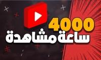 احصل على4000 ساعة مشاهدة لتحقيق الدخل في اليوتيوب حقيقية و مضمونة   بـــ 20 دولار