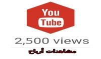 تزويد مشاهدات اليوتيوب حقيقي أمنة 100%