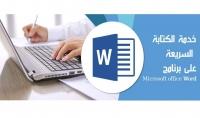 الكتابة السريعة علي برنامج Microsoft office word