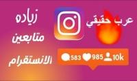 سأنشر رابط حسابك على حسابي صفحتي سأقوم بإضافة 1000 متابع على الانستغرام