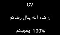 اصنع لك CV و بي متطلباتك