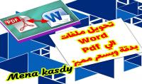تحويل ملفات ال pdf الي ورود Word
