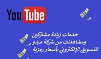 200 مشترك حقيقي مع 100 تعليق عربي