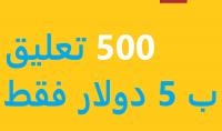 500 تعليق عربي بسرعة فائقة