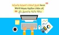 تفريغ جميع أنواع الملفات باللغة العربية بإستخدام محرر النصوص word