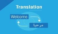 ترجمة يدويّة من الإنجليزية إلى العربية