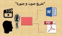 تغليق صوتي باللغة العربية 30 دقيقه مقابل 5 دولار