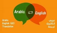 ترجمة 600 كلمة من الانجليزية للعربية يدويا ببراعة ودقة