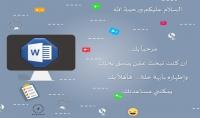تفريغ وتنسيق الملفات على برنامح word بدقة
