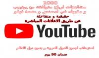 تزويد مشاهدات ارباح يوتيوب حقيقي أمنة 100% و متفاعلين