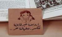 خدمة الكتابة الإبداعية التي تعطي العروبة حقها .