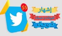 150 ريتويت لتغريدتك على حسابات السعودية كبيرة تويتر عمل يدوي