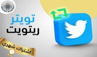 160 رتويت ل1 تغريدات في اليوم لمدة شهر كامل