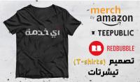 تصميم 2 تيشرتات   T shirts   عصرية   الكلمات المفتاحية