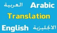 بترجمة من الانجليزي الى العربي