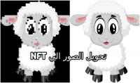 تحويل اي صورة او قطعة فنية إلى NFT