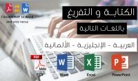 الكتابة و التفريغ علي برنامج الوورد  Word  ب 5 دولار باللغات  العربية  الألمانية  الإنجليزية