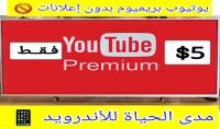 يوتيوب بريميوم   youtube premium   بدون إعلانات مدى الحياة للأندرويد