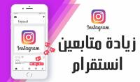 اضافة 500 متابع لحسابك على Instagram مقابل 5$.