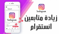 اضافة 500 متابع لحسابك على Instagram  .