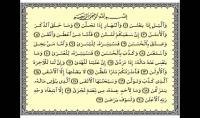 ترجمة القرآن الكريم الى اللغة الإنجليزية