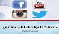 ألف متابع حقيقيين عرب لصفحتك علي فيسبوك بوك أو إنستجرام أو تويتر مع ضمان التفاعل